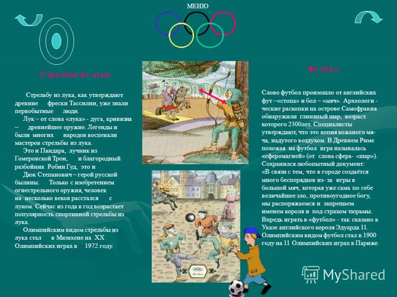 Стрельба из лука Стрельбу из лука, как утверждают древние фрески Тассилии, уже знали первобытные люди. Лук – от слова «лука» - дуга, кривизна – древнейшее оружие. Легенды и были многих народов воспевали мастеров стрельбы из лука. Это и Пандара, лучни