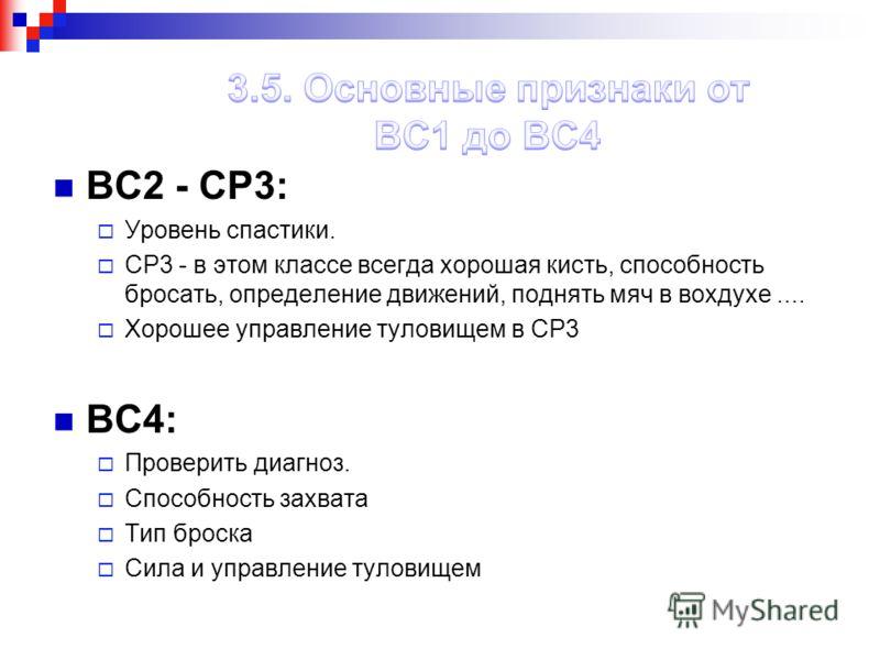 BC2 - CP3: Уровень спастики. CP3 - в этом классе всегда хорошая кисть, способность бросать, определение движений, поднять мяч в вохдухе.... Хорошее управление туловищем в CP3 BC4: Проверить диагноз. Способность захвата Тип броска Сила и управление ту