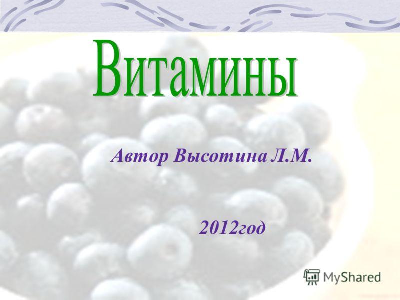 Автор Высотина Л.М. 2012год