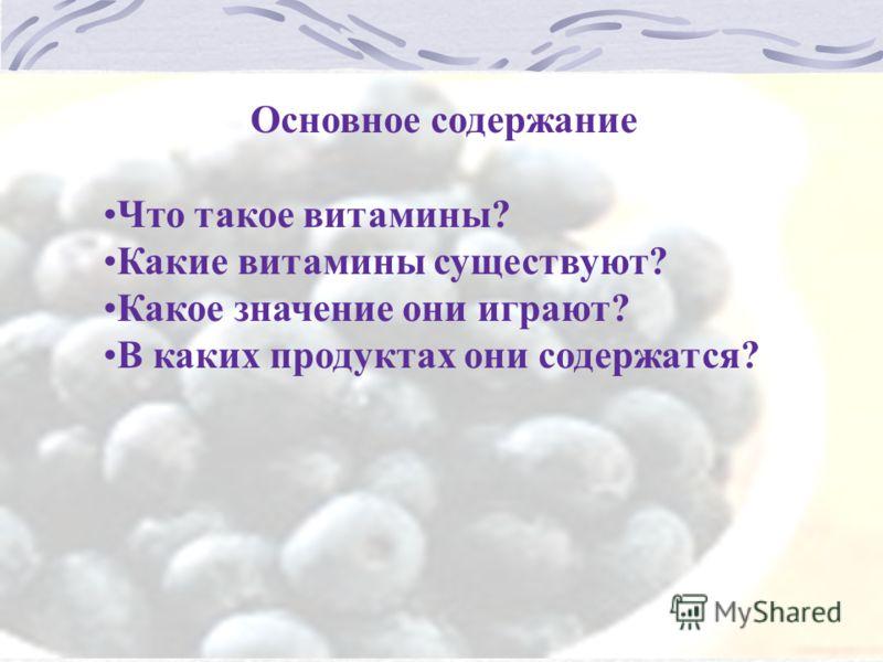 Основное содержание Что такое витамины? Какие витамины существуют? Какое значение они играют? В каких продуктах они содержатся?