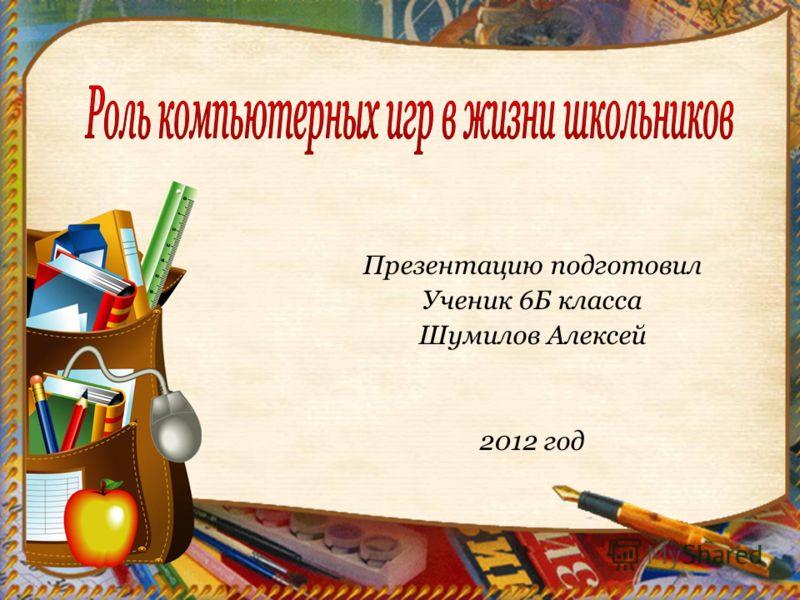 Презентацию подготовил Ученик 6Б класса Шумилов Алексей 2012 год