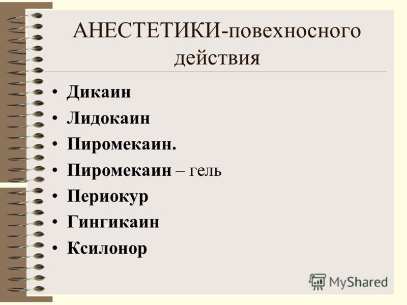 АНЕСТЕТИКИ-повехносного действия Дикаин Лидокаин Пиромекаин. Пиромекаин – гель Периокур Гингикаин Ксилонор