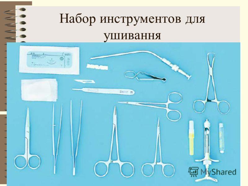 Набор инструментов для ушивання