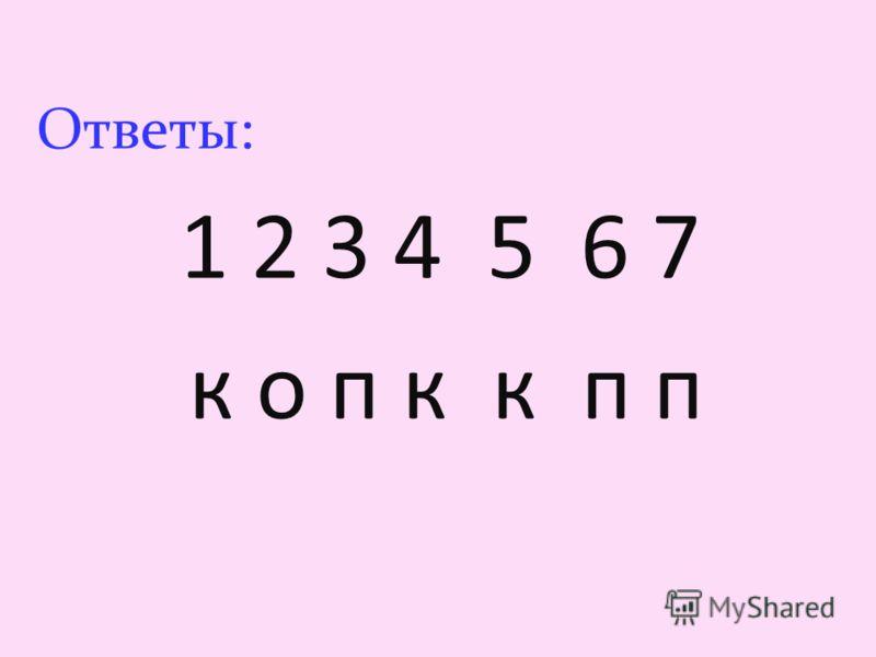 Ответы: 1 2 3 4 5 6 7 к о п к к п п