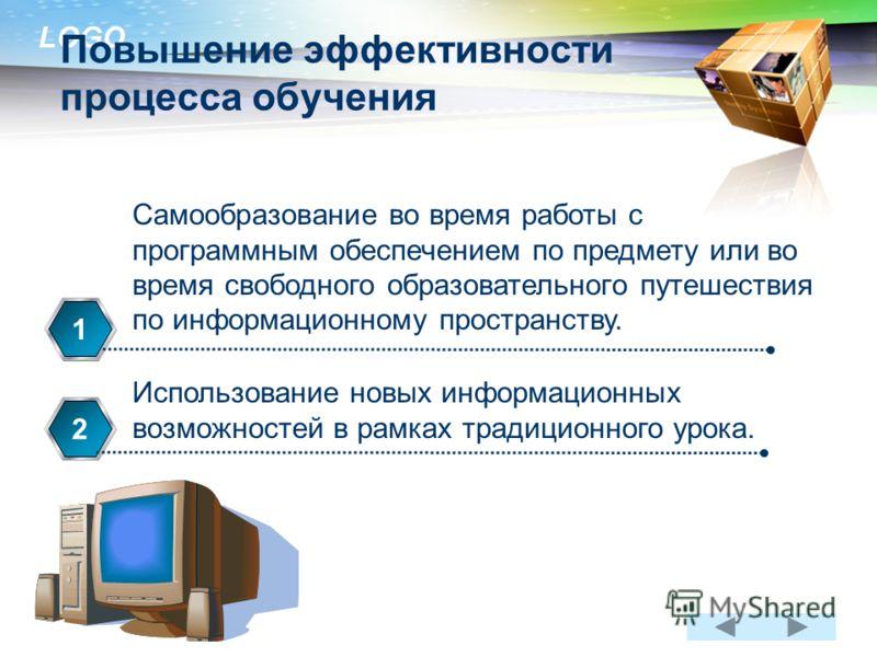 LOGO Повышение эффективности процесса обучения www.themegallery.com Самообразование во время работы с программным обеспечением по предмету или во время свободного образовательного путешествия по информационному пространству. 1 Использование новых инф