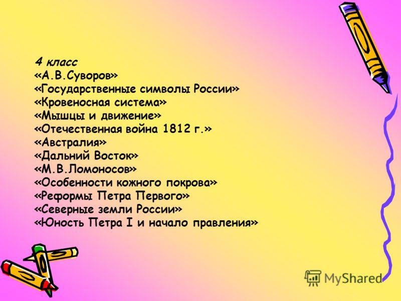 Символы россии кровеносная система