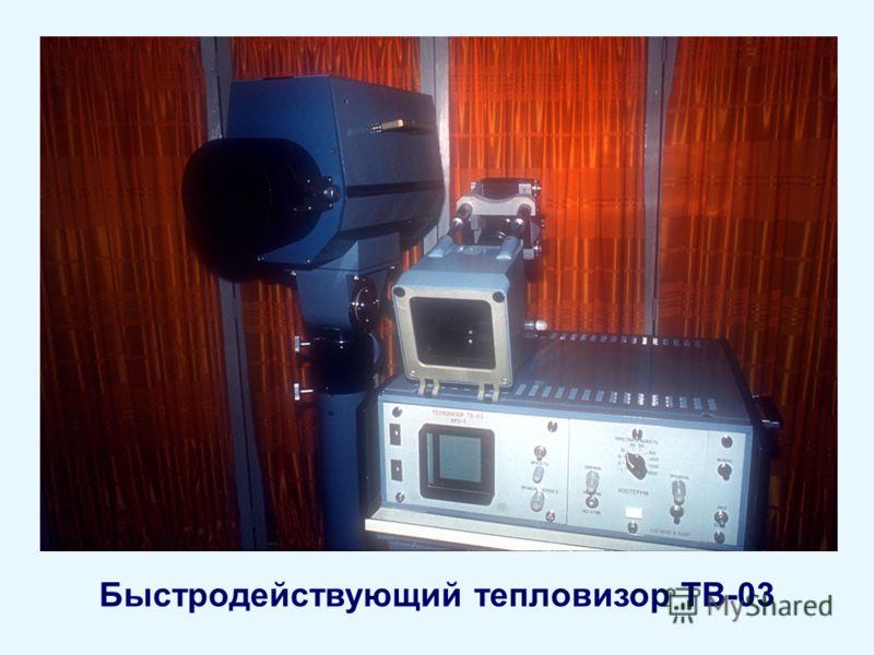 Быстродействующий тепловизор ТВ-03