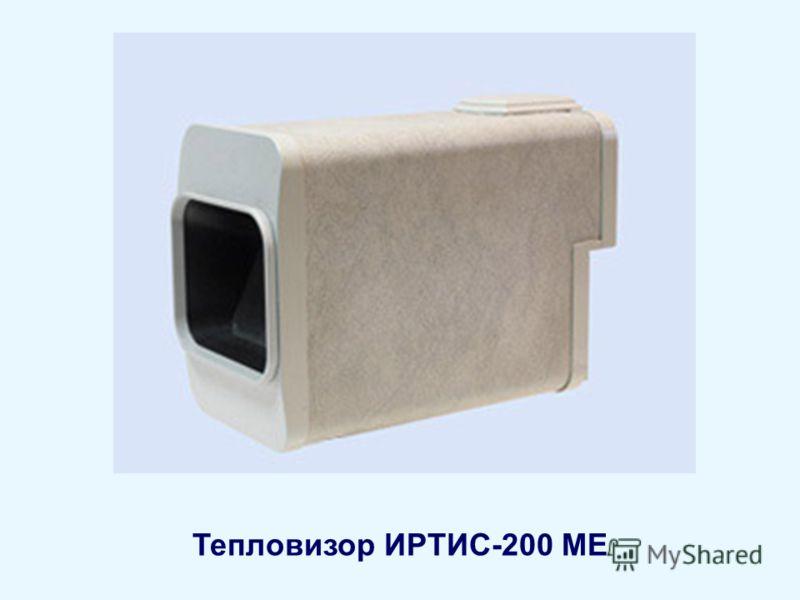 Тепловизор ИРТИС-200 ME