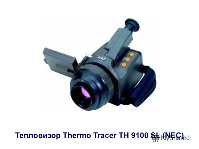 Тепловизор Thermo Tracer TH 9100 SL (NEC)
