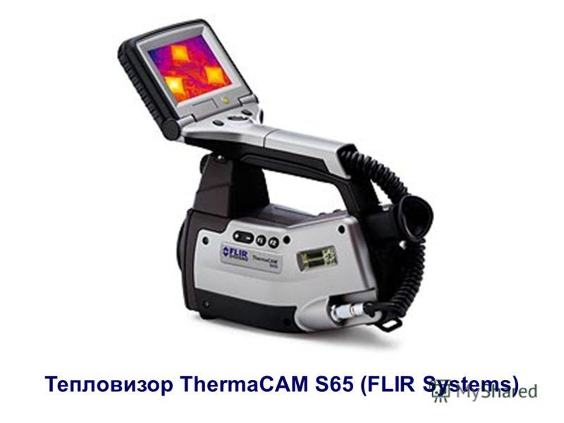 Тепловизор ThermaCAM S65 (FLIR Systems)