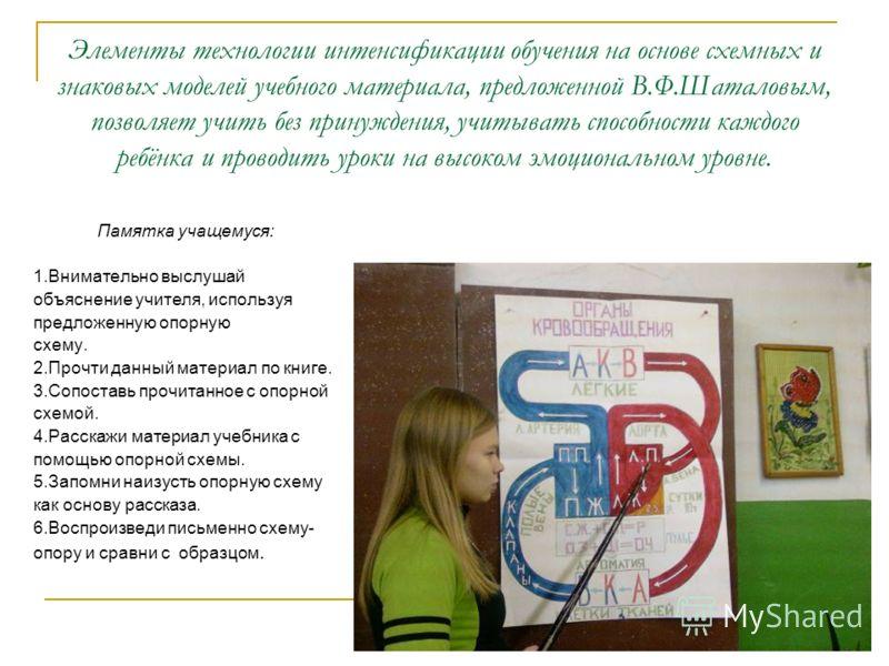Технология уровневой дифференциации При контроле знаний, при изучении нового материала и при выполнении домашнего задания применяю методику свободного выбора разноуровневых заданий.