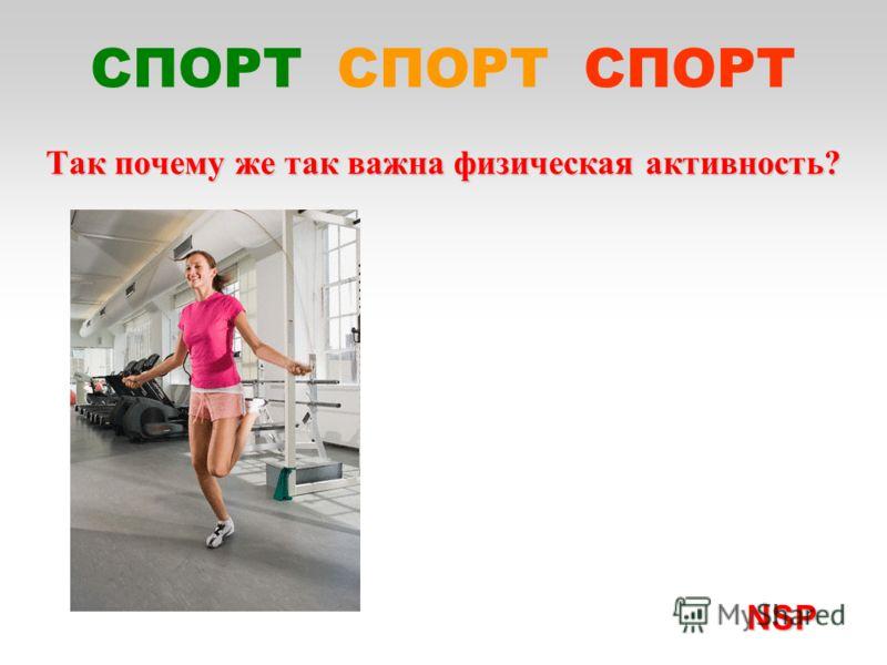 Так почему же так важна физическая активность? NSP СПОРТ СПОРТ СПОРТ