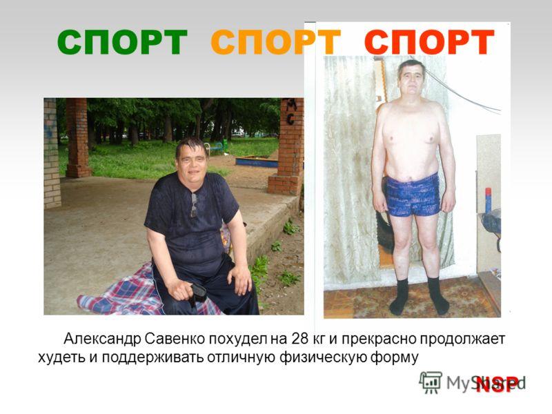 NSP Александр Савенко похудел на 28 кг и прекрасно продолжает худеть и поддерживать отличную физическую форму СПОРТ СПОРТ СПОРТ
