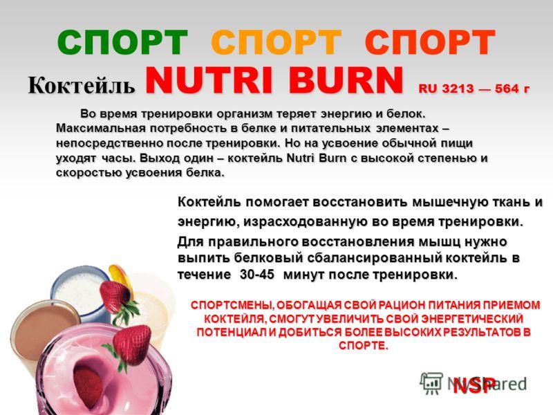 Коктейль помогает восстановить мышечную ткань и энергию, израсходованную во время тренировки. Для правильного восстановления мышц нужно выпить белковый сбалансированный коктейль в течение 30-45 минут после тренировки. Коктейль NUTRI BURN RU 3213 564
