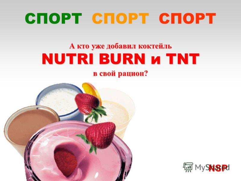 А кто уже добавил коктейль NUTRI BURN и TNT в свой рацион? NSP СПОРТ СПОРТ СПОРТ