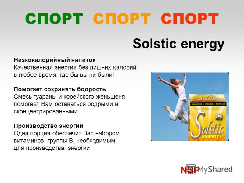 NSP Solstic energy Низкокалорийный напиток Качественная энергия без лишних калорий в любое время, где бы вы ни были! Помогает сохранять бодрость Смесь гуараны и корейского женьшеня помогает Вам оставаться бодрыми и сконцентрированными Производство эн