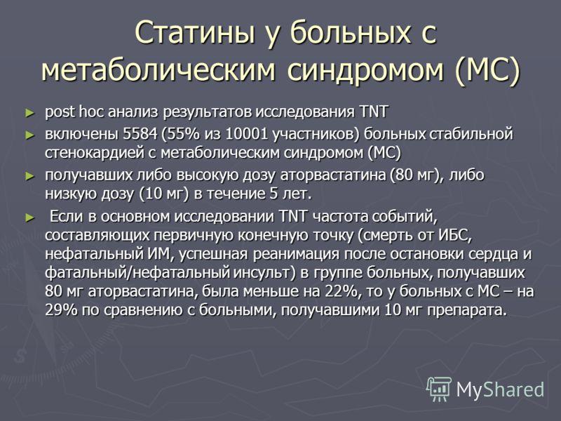 Статины у больных с метаболическим синдромом (МС) Статины у больных с метаболическим синдромом (МС) post hoc анализ результатов исследования TNT post hoc анализ результатов исследования TNT включены 5584 (55% из 10001 участников) больных стабильной с