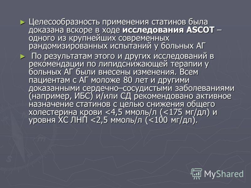 Целесообразность применения статинов была доказана вскоре в ходе исследования ASCOT – одного из крупнейших современных рандомизированных испытаний у больных АГ Целесообразность применения статинов была доказана вскоре в ходе исследования ASCOT – одно