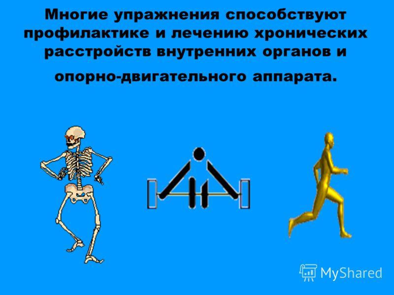 Многие упражнения способствуют профилактике и лечению хронических расстройств внутренних органов и опорно-двигательного аппарата.