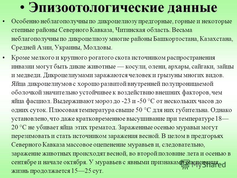 Эпизоотологические данныеЭпизоотологические данные Особенно неблагополучны по дикроцелиозу предгорные, горные и некоторые степные районы Северного Кавказа, Читинская область. Весьма неблагополучны по дикроцелиозу многие районы Башкортостана, Казахста