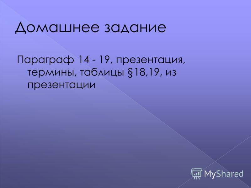 Параграф 14 - 19, презентация, термины, таблицы §18,19, из презентации