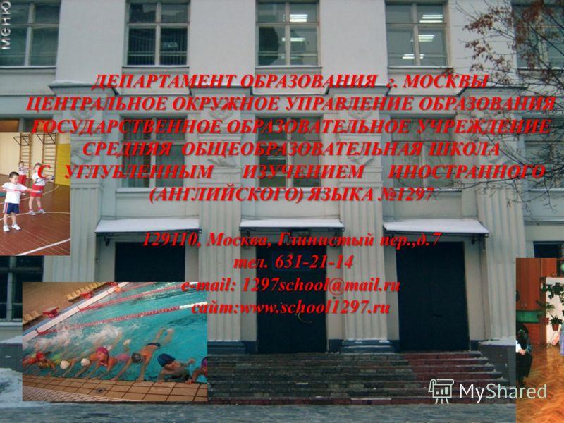 ДЕПАРТАМЕНТ ОБРАЗОВАНИЯ г. МОСКВЫ ЦЕНТРАЛЬНОЕ ОКРУЖНОЕ УПРАВЛЕНИЕ ОБРАЗОВАНИЯ ГОСУДАРСТВЕННОЕ ОБРАЗОВАТЕЛЬНОЕ УЧРЕЖДЕНИЕ СРЕДНЯЯ ОБЩЕОБРАЗОВАТЕЛЬНАЯ ШКОЛА С УГЛУБЛЕННЫМ ИЗУЧЕНИЕМ ИНОСТРАННОГО (АНГЛИЙСКОГО) ЯЗЫКА 1297 129110, Москва, Глинистый пер.,д.