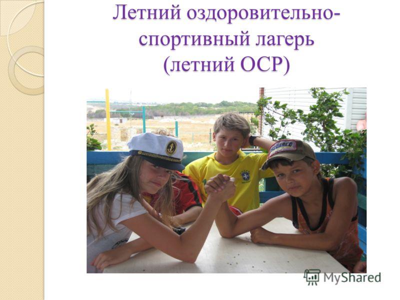 Летний оздоровительно- спортивный лагерь (летний ОСР)