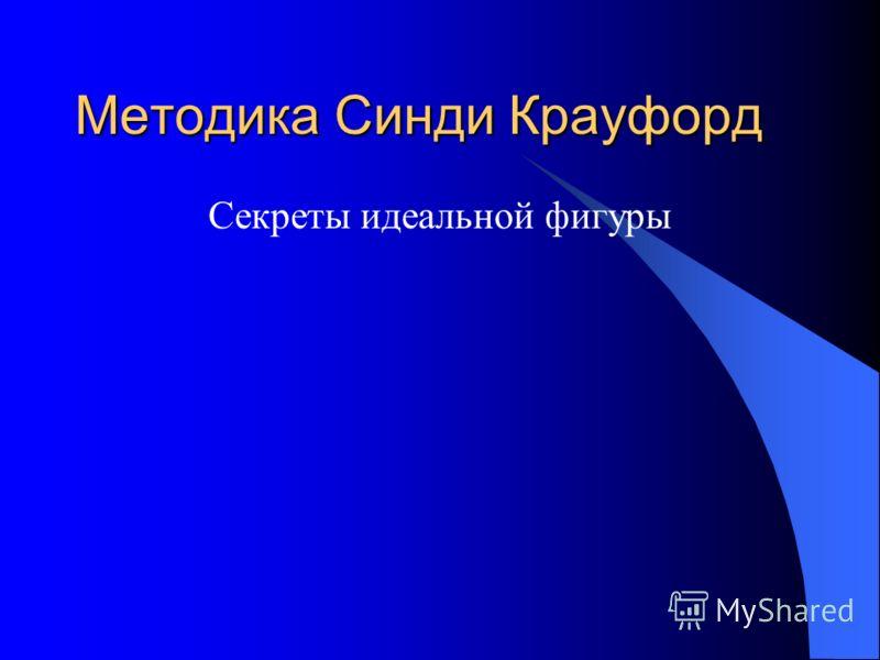 Методика Синди Крауфорд Секреты идеальной фигуры