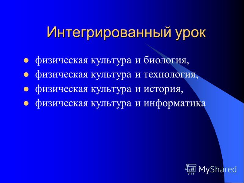 Интегрированный урок физическая культура и биология, физическая культура и технология, физическая культура и история, физическая культура и информатика