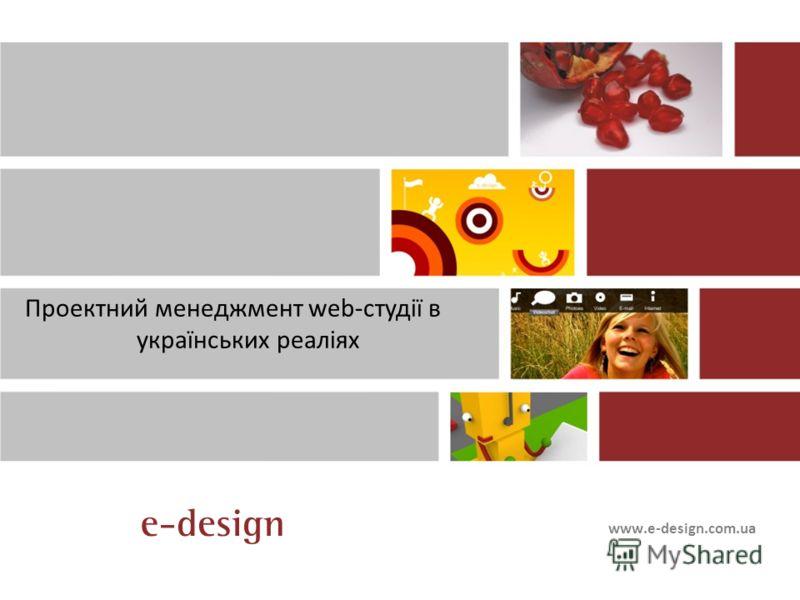www.e-design.com.ua Проектний менеджмент web-студії в українських реаліях