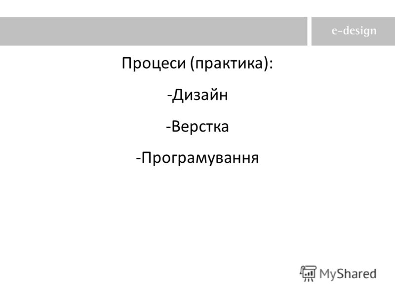 Процеси (практика): -Дизайн -Верстка -Програмування