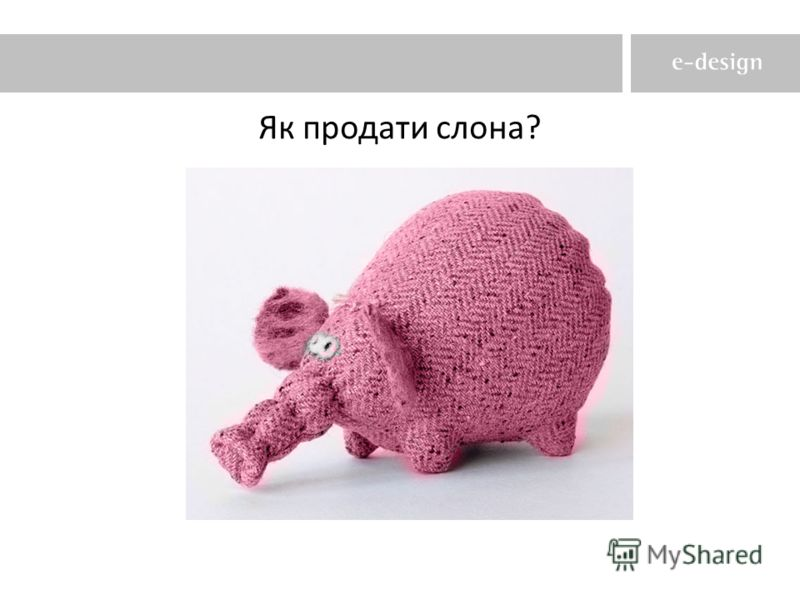 Як продати слона?