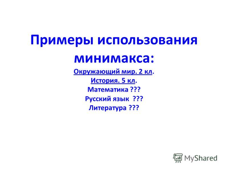 Примеры использования минимакса: Окружающий мир. 2 кл. История. 5 кл. Математика ??? Русский язык ??? Литература ??? Окружающий мир. 2 кл История. 5 кл