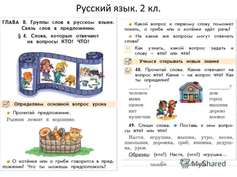 Русский язык. 2 кл.