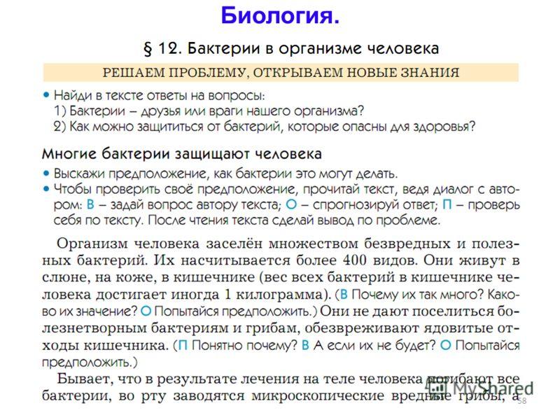58 Биология.