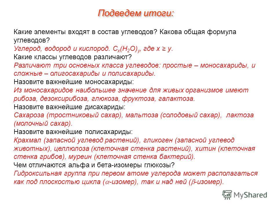 Какие элементы входят в состав углеводов? Какова общая формула углеводов? Углерод, водород и кислород. С х (Н 2 О) у, где х у. Какие классы углеводов различают? Различают три основных класса углеводов: простые – моносахариды, и сложные – олигосахарид