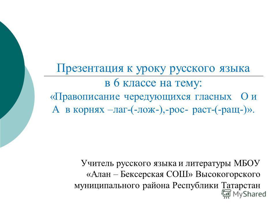 Оформление конспекта урока русского языка в 6 классепо фгос