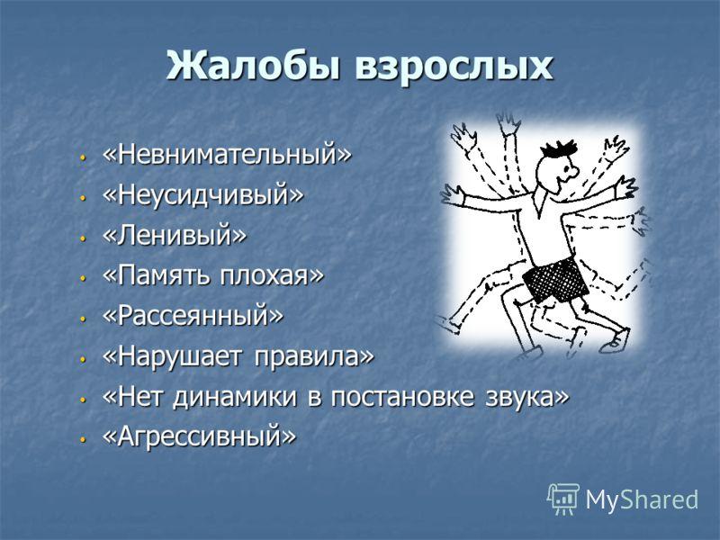 Жалобы взрослых «Невнимательный» «Невнимательный» «Неусидчивый» «Неусидчивый» «Ленивый» «Ленивый» «Память плохая» «Память плохая» «Рассеянный» «Рассеянный» «Нарушает правила» «Нарушает правила» «Нет динамики в постановке звука» «Нет динамики в постан