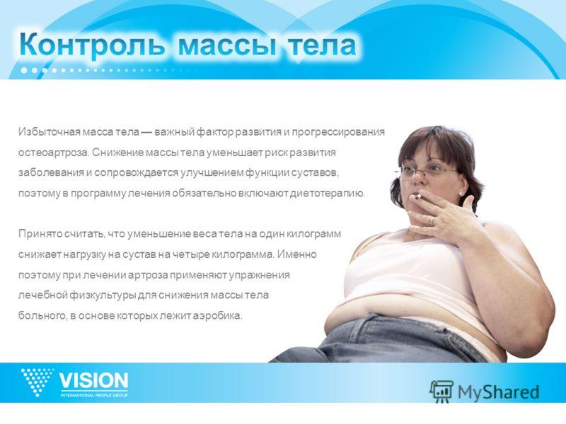 Избыточная масса тела важный фактор развития и прогрессирования остеоартроза. Снижение массы тела уменьшает риск развития заболевания и сопровождается улучшением функции суставов, поэтому в программу лечения обязательно включают диетотерапию. Принято