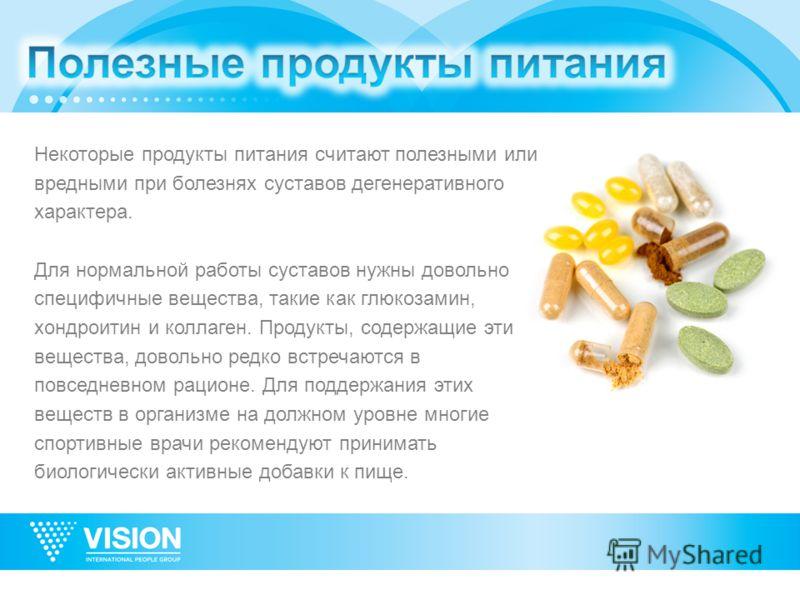 Некоторые продукты питания считают полезными или вредными при болезнях суставов дегенеративного характера. Для нормальной работы суставов нужны довольно специфичные вещества, такие как глюкозамин, хондроитин и коллаген. Продукты, содержащие эти вещес