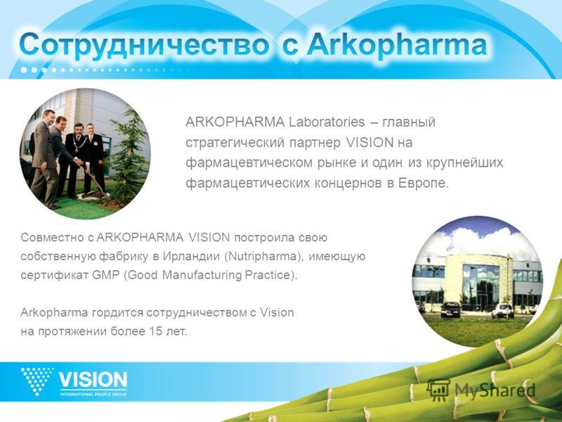 ARKOPHARMA Laboratories – главный стратегический партнер VISION на фармацевтическом рынке и один из крупнейших фармацевтических концернов в Европе. Совместно с ARKOPHARMA VISION построила свою собственную фабрику в Ирландии (Nutripharma), имеющую сер