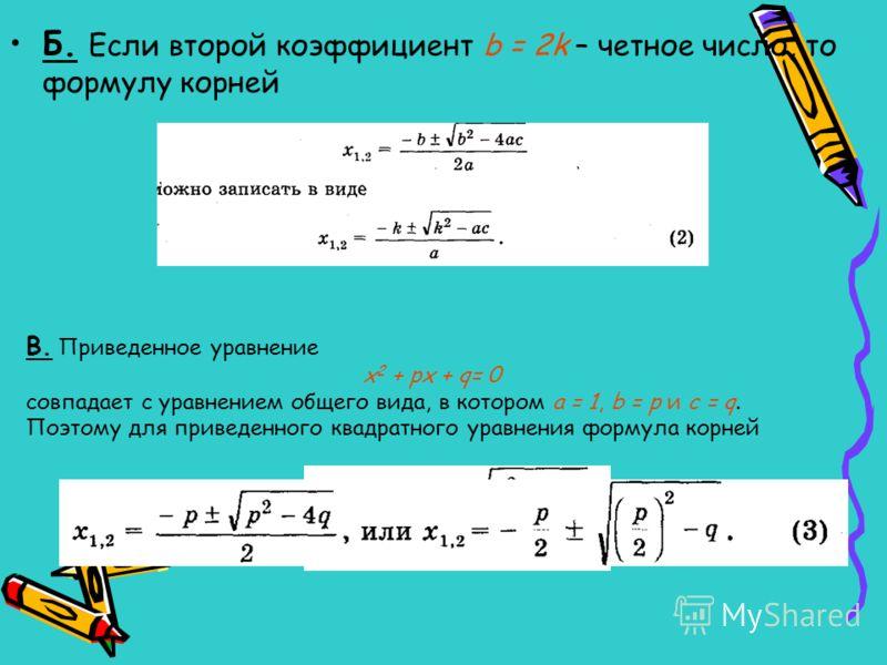 4. СПОСОБ: Свойства коэффициентов квадратного уравнения. А. Пусть дано квадратное уравнение ах 2 + bх + с = 0, где а 0. 1) Если, а+ b + с = 0 (т.е. сумма коэффициентов равна нулю), то х 1 = 1, х 2 = с/а. Доказательство. Разделим обе части уравнения н