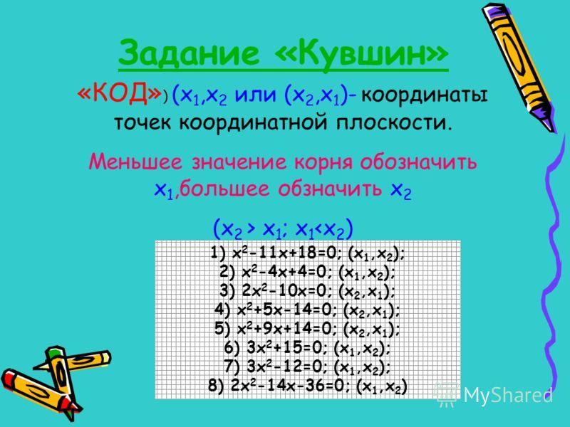 Решения уравнений х²+3х-5=0 2х²+3х+1=0 5х²-8х+3=0