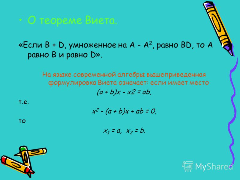 2. СПОСОБ: Решение квадратных уравнений по формуле. Умножим обе части уравнения ах 2 + bх + с = 0, а 0 на 4а и последовательно имеем: 4а 2 х 2 + 4аbх + 4ас = 0, ((2ах) 2 + 2ах b + b 2 ) - b 2 + 4ac = 0, (2ax + b) 2 = b 2 - 4ac, 2ax + b = ± b 2 - 4ac,