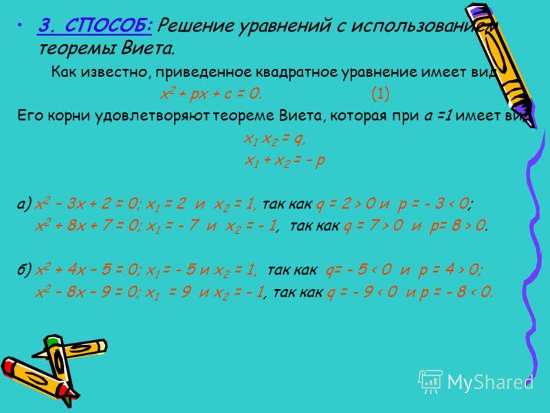 О теореме Виета. «Если В + D, умноженное на А - А 2, равно ВD, то А равно В и равно D». На языке современной алгебры вышеприведенная формулировка Виета означает: если имеет место (а + b)х - х2 = ab, т.е. х 2 - (а + b)х + аb = 0, то х 1 = а, х 2 = b.