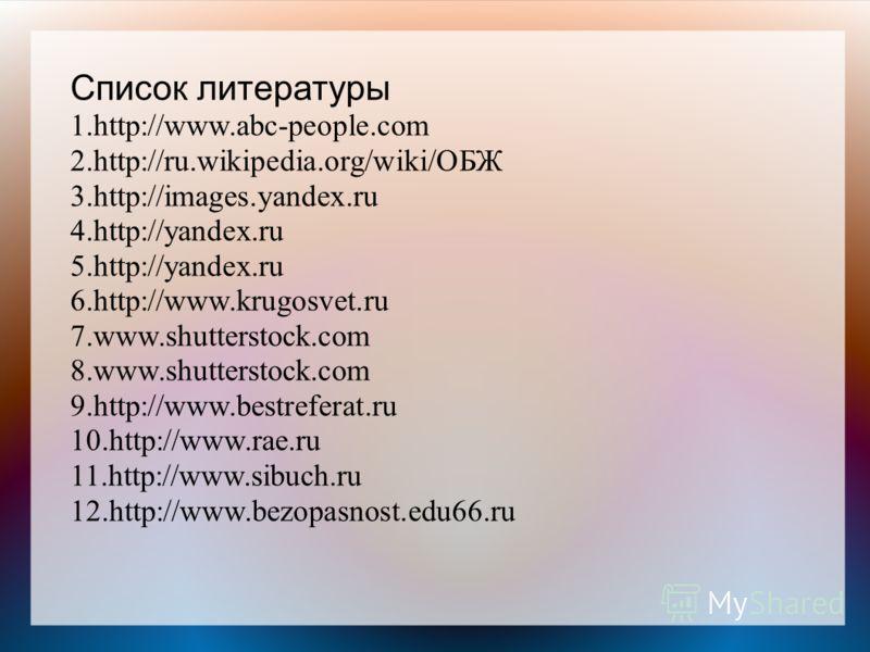 Список литературы 1.http://www.abc-people.com 2.http://ru.wikipedia.org/wiki/ОБЖ 3.http://images.yandex.ru 4.http://yandex.ru 5.http://yandex.ru 6.http://www.krugosvet.ru 7.www.shutterstock.com 8.www.shutterstock.com 9.http://www.bestreferat.ru 10.ht