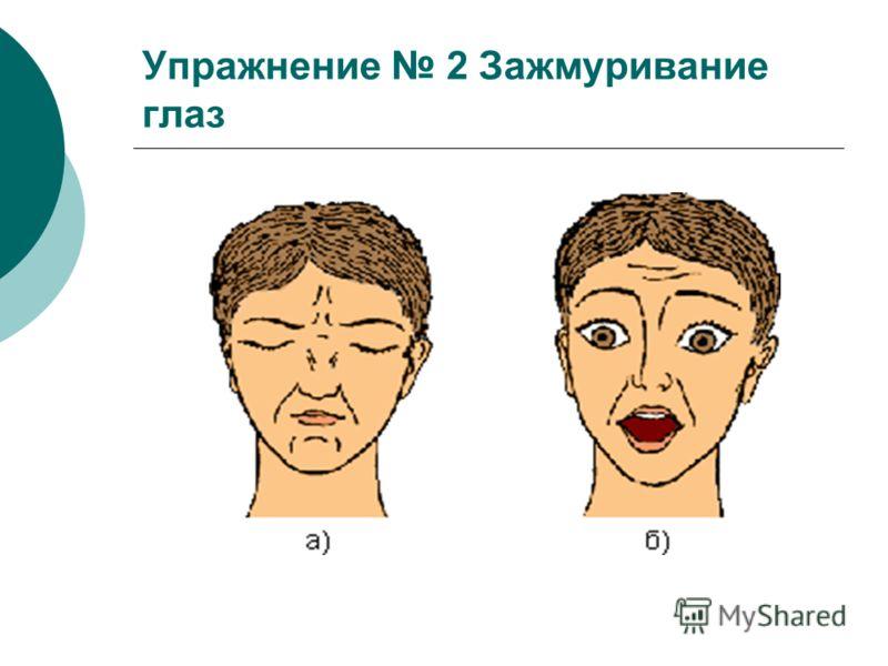 Упражнение 2 Зажмуривание глаз