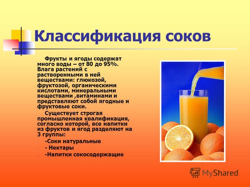 Значение Из основных пищевых веществ фрукты содержат главным образом углеводы в виде хорошо усваивающихся организмом простых сахаров- глюкозы и фруктозы. Белки (растительные) представлены небольшим количеством, чаще всего они составляют 1-2% от общег