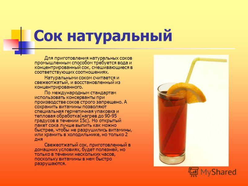Классификация соков Фрукты и ягоды содержат много воды – от 80 до 95%. Влага растений с растворенными в ней веществами: глюкозой, фруктозой, органическими кислотами, минеральными веществами,витаминами и представляют собой ягодные и фруктовые соки. Су