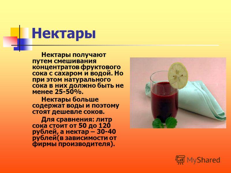 Сок натуральный Для приготовления натуральных соков промышленным способом требуется вода и концентрированный сок, смешивающиеся в соответствующих соотношениях. Натуральными соком считается и свежеотжатый, и восстановленный из концентрированного. По м
